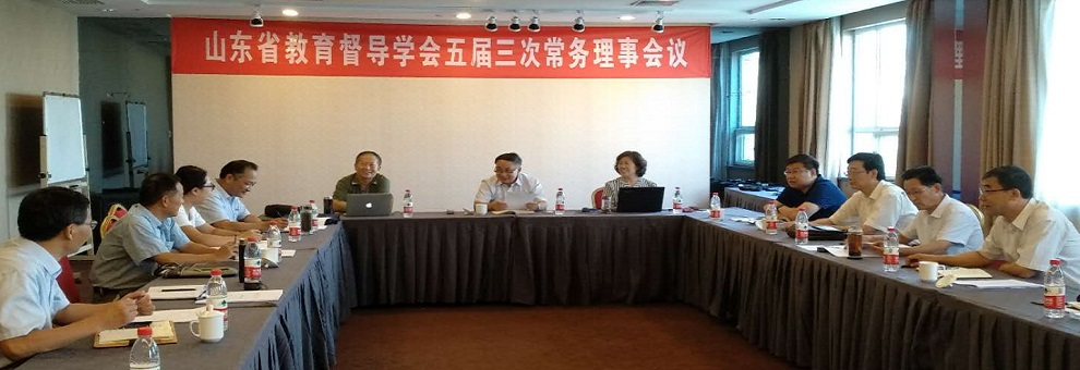 山东省教育督导学会五届三次常务理事会议在济